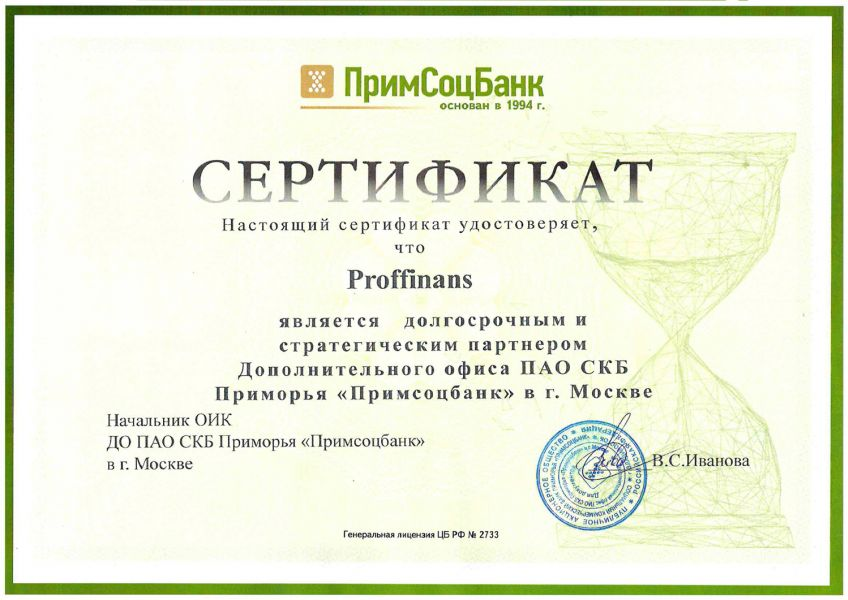 новый диплом ПримСоцБанк
