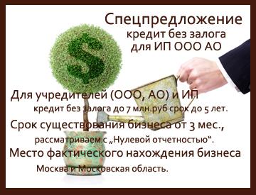 Помощь кредитного брокера