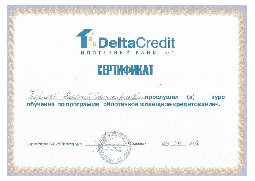 Как получить сертификат кредитного брокера помогу получить кредит в г белгороде